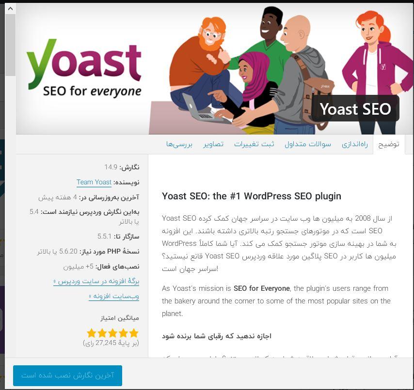 بهترین افزونه های سئو وردپرس ( Yoast seo )