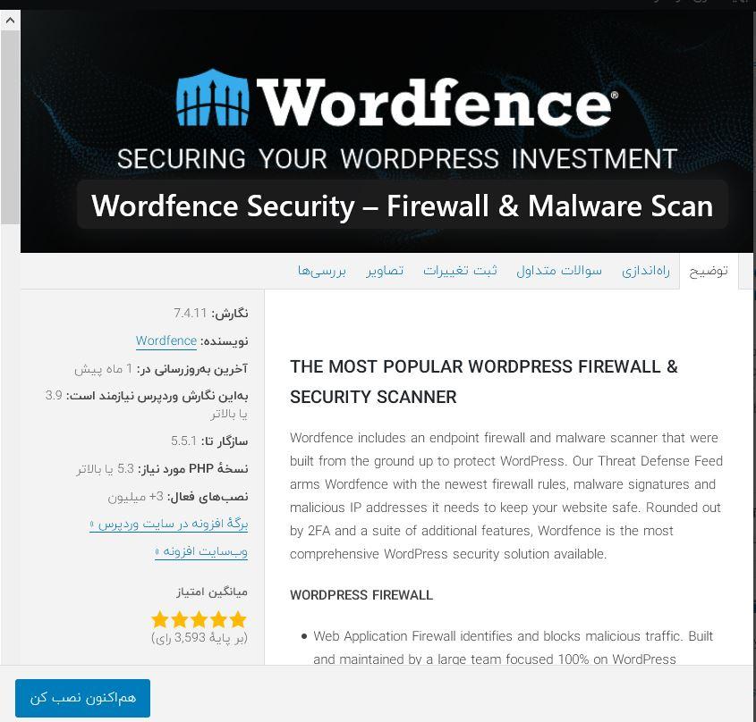 افزونه امنیت سایت وردپرس Wordfence Security