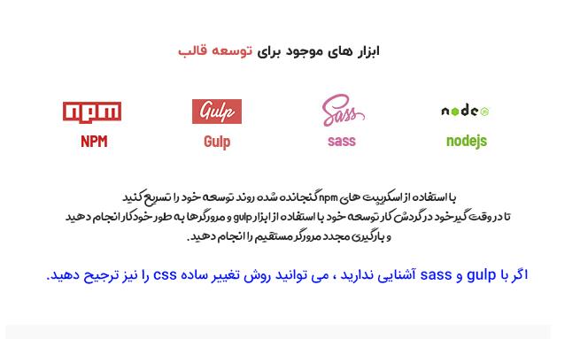 ابزارهای توسعه پوسته HTML آگهی و تبلیغات دایرکترو