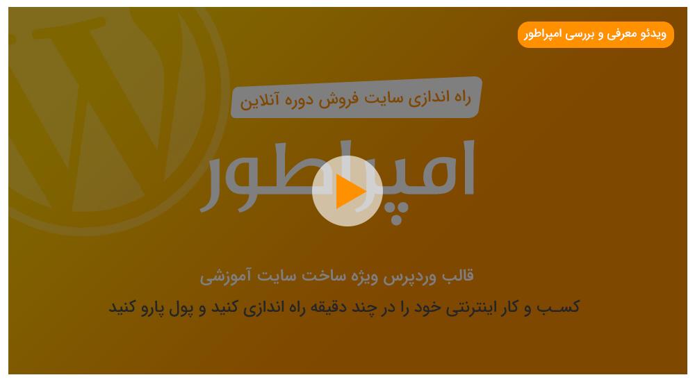 ویدئو معرفی و بررسی قالب وردپرس امپراطور
