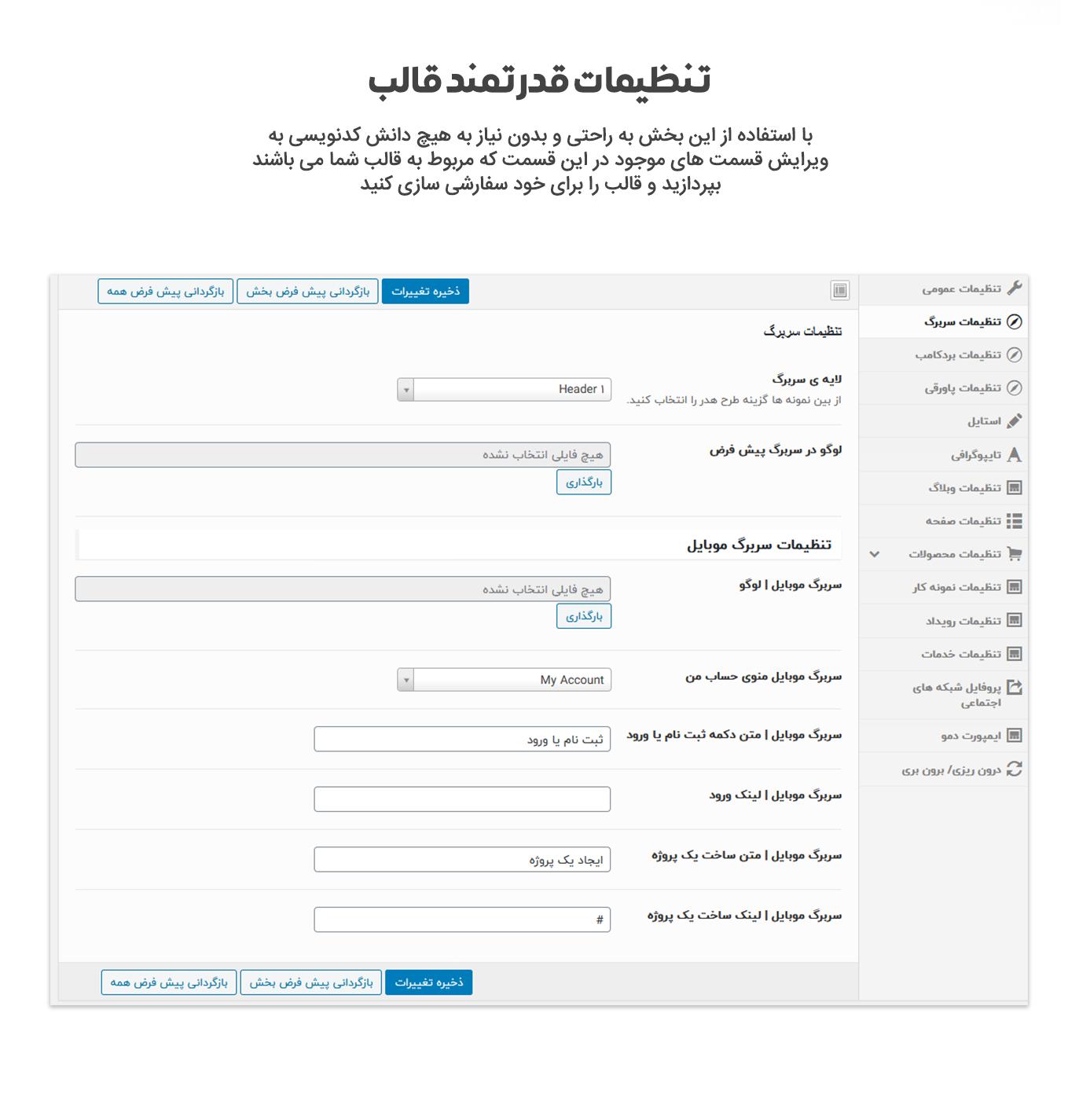 تنظیمات قالب وردپرس شرکتی Indutri