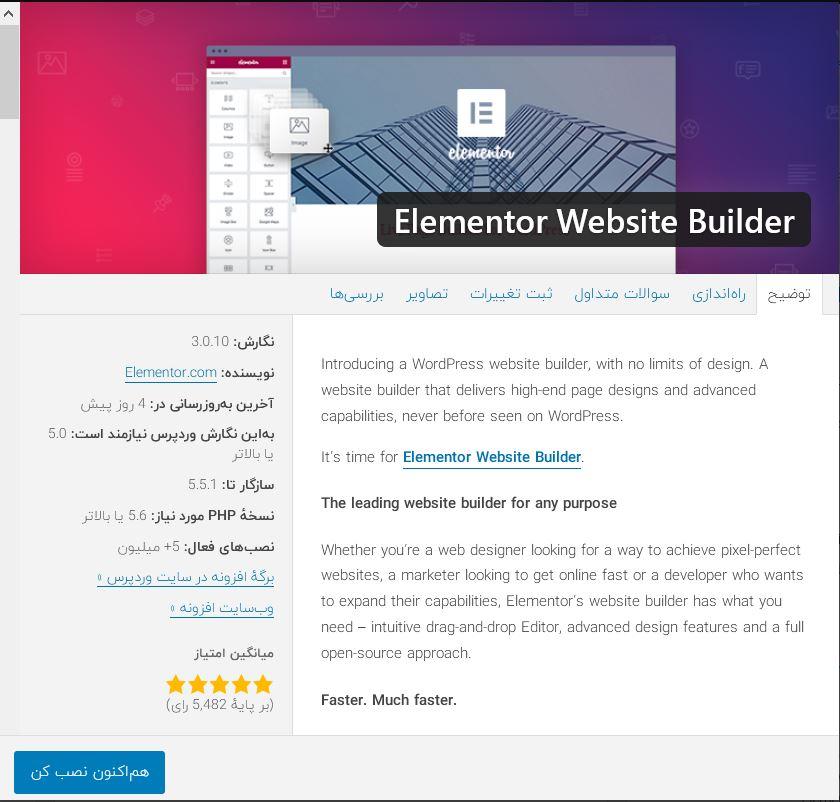 بهترین افزونه های صفحه ساز سایت وردپرس ( Elementor )