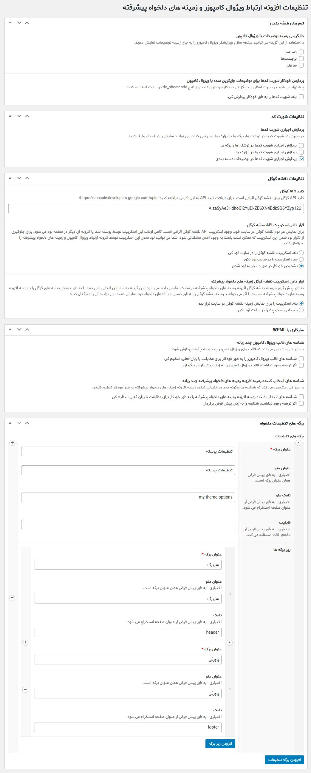 تصاویری از تنظیمات افزونه ارتباط ویژوال کامپوزر و Advanced Custom Fields