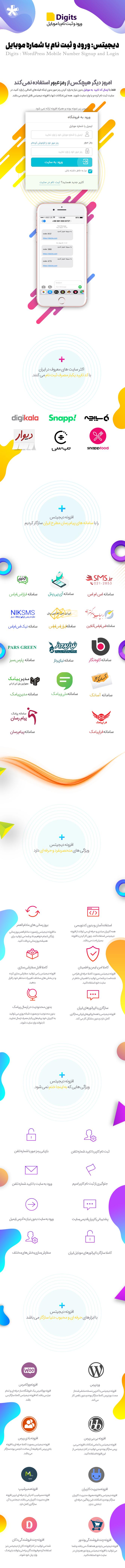 افزونه Digits - افزونه وردپرس ثبت نام و ورود با شماره موبایل