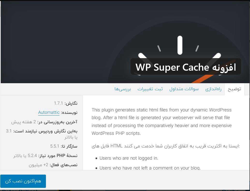 بهترین افزونه سرعت وردپرس ( پلاگین wp super cache )
