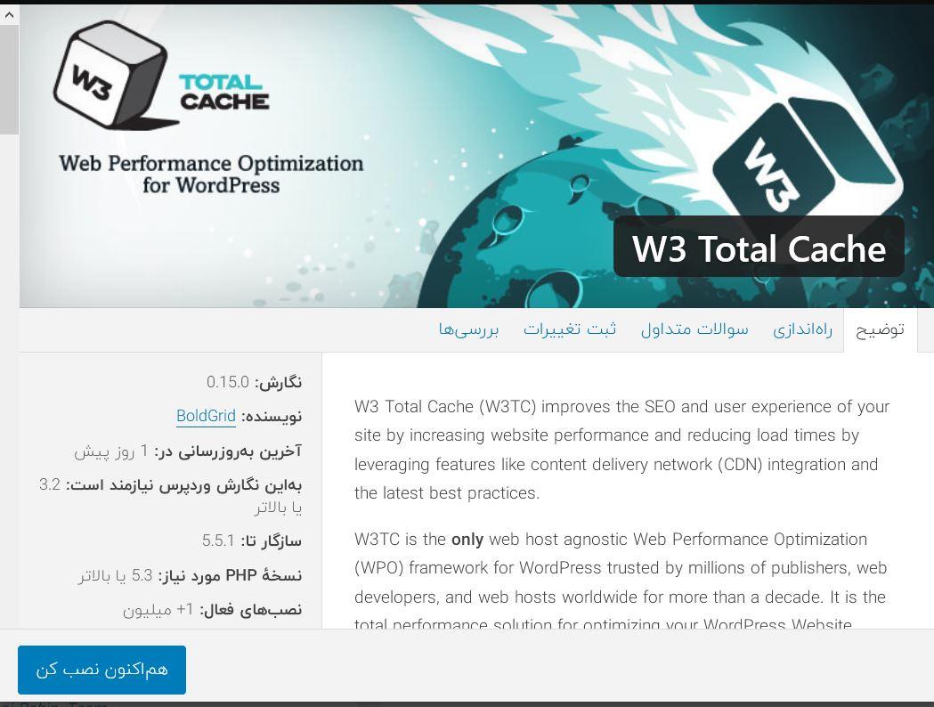 بهترین افزونه سرعت وردپرس ( w3 total cache )