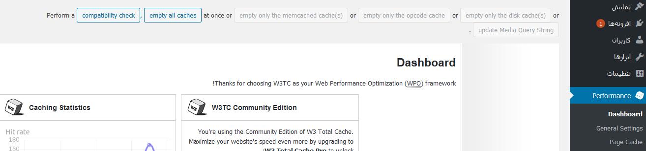 پاک کردن حافظه کش در W3 Total Cache