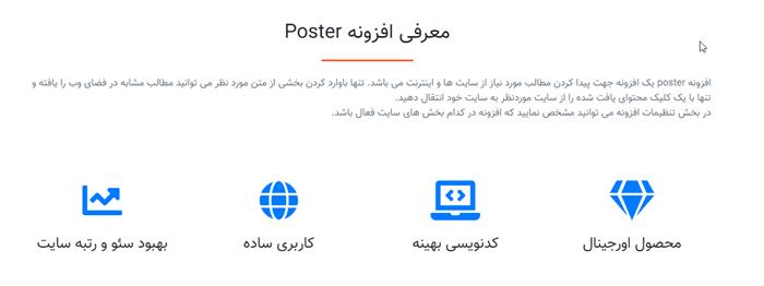 معرفی افزونه درج مطالب با کلمات کلیدی پوستر