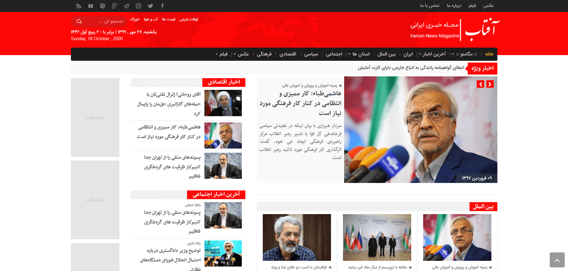 قالب ایرانی خبری آفتاب