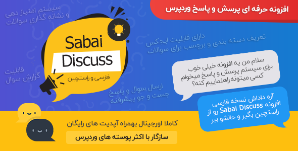 افزونه قدرتمند پرسش و پاسخ Sabai Discuss