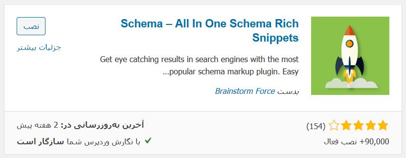 نصب و فعال سازی پلاگین All In One Schema.org Rich Snippets