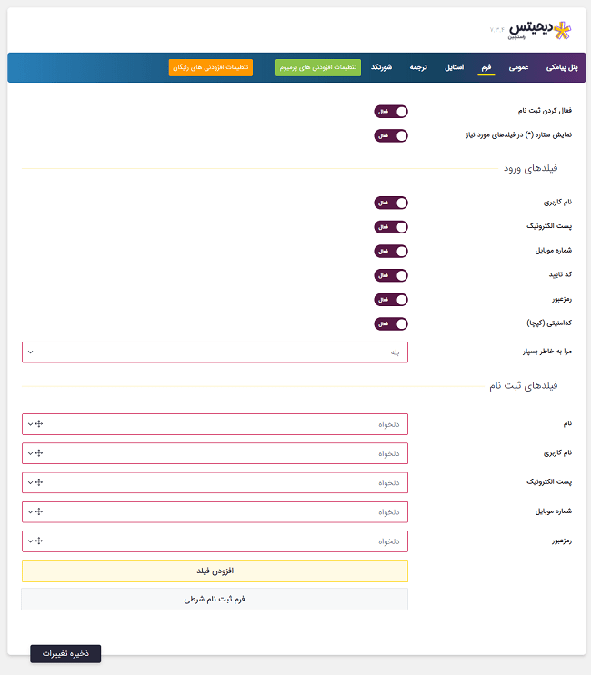محیط افزودنی Additional Fields & Logic Builder