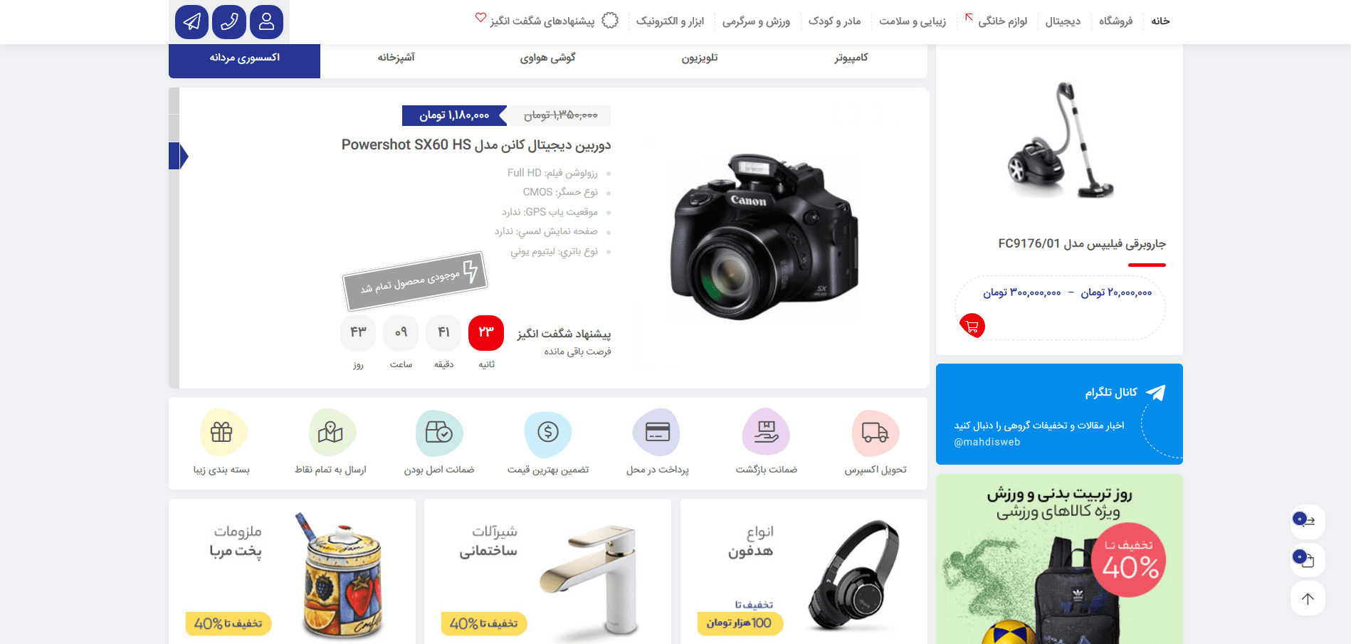 بهترین قالب ایرانی وردپرس