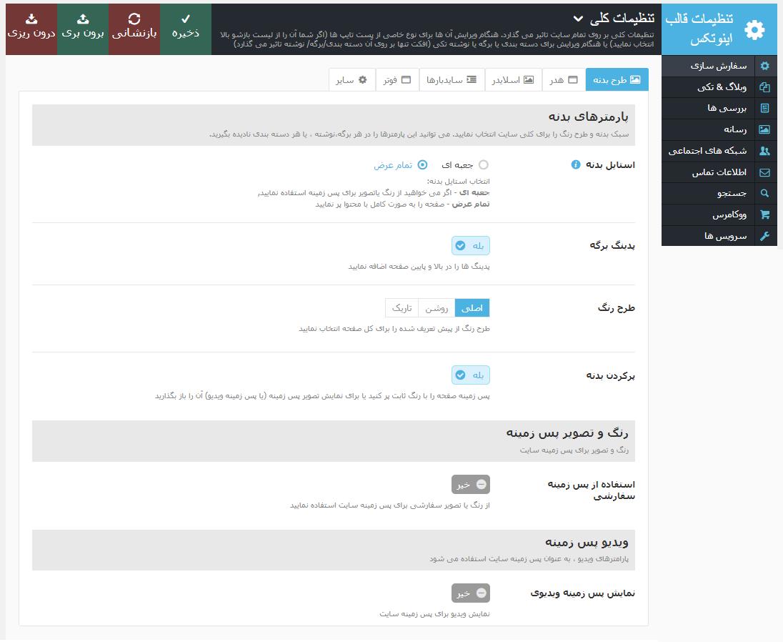 پنل تنظیمات قالب مشاوره مالی اینوتکس