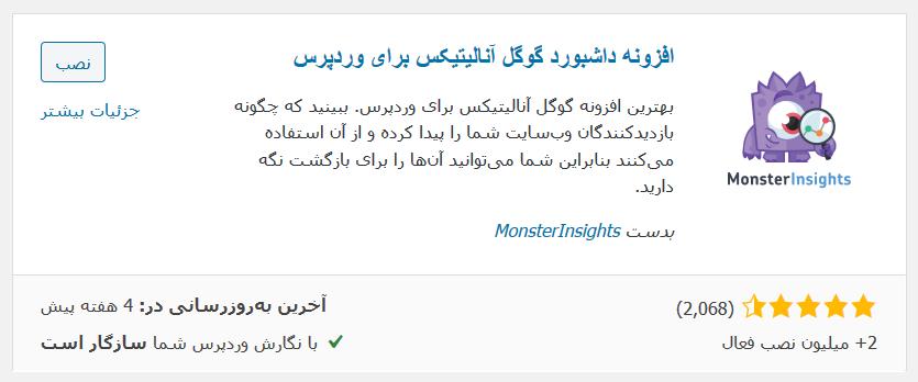 افزونه مدیریت فایل و آنالیز دانلود وردپرس MonsterInsight