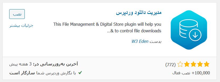 افزونه کاربردی دانلود در وردپرس WordPress Download Manager
