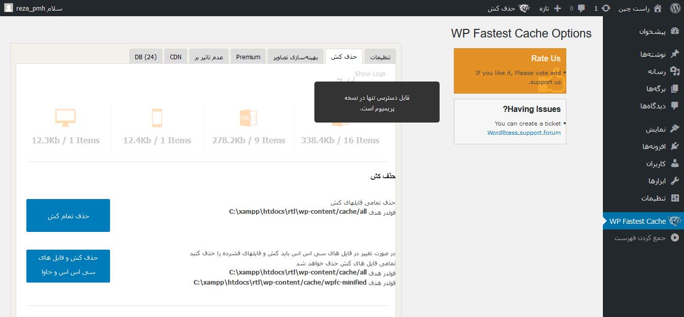 پاک کردن حافظه کش در WP Fastest Cache