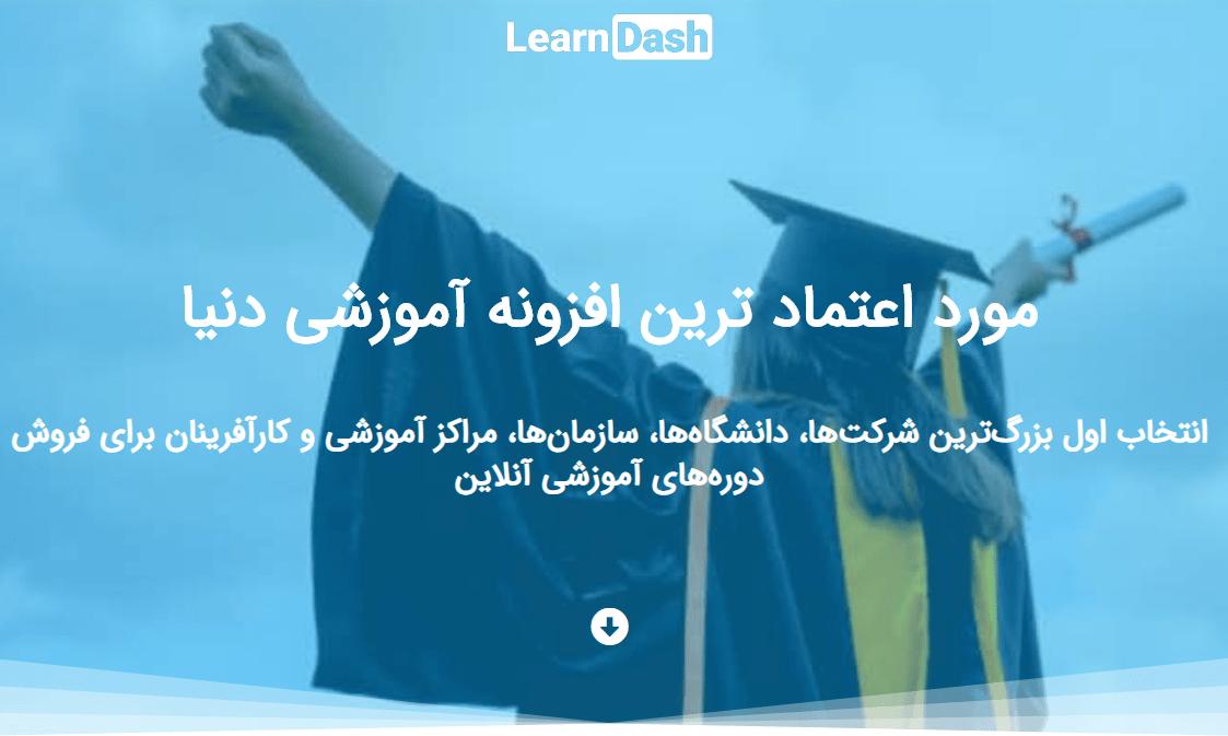 LearnDashبهترین افزونه های LMS وردپرس