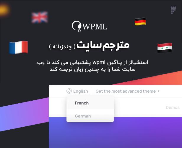 سایت چند زبانه قالب چند منظوره اسنشیالز