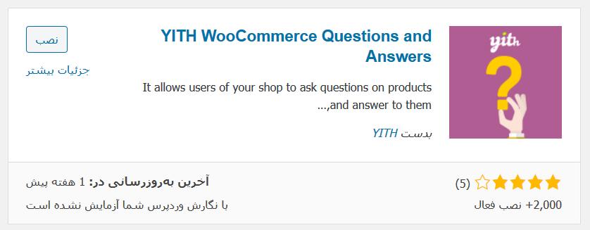 افزونه پرسش و پاسخ ووکامرس