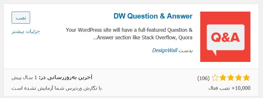پلاگین DW Question & Answer