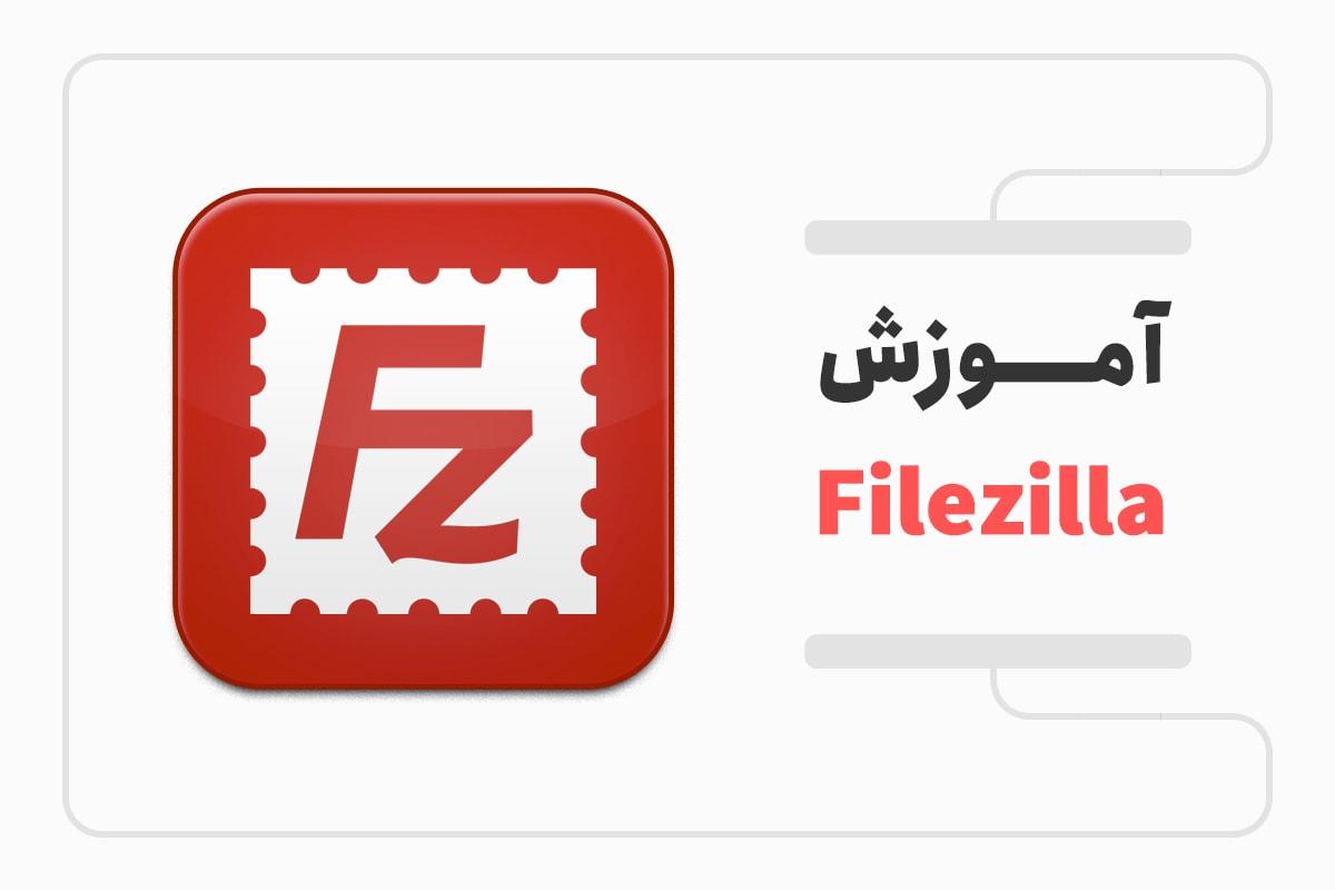 ّFilezilla