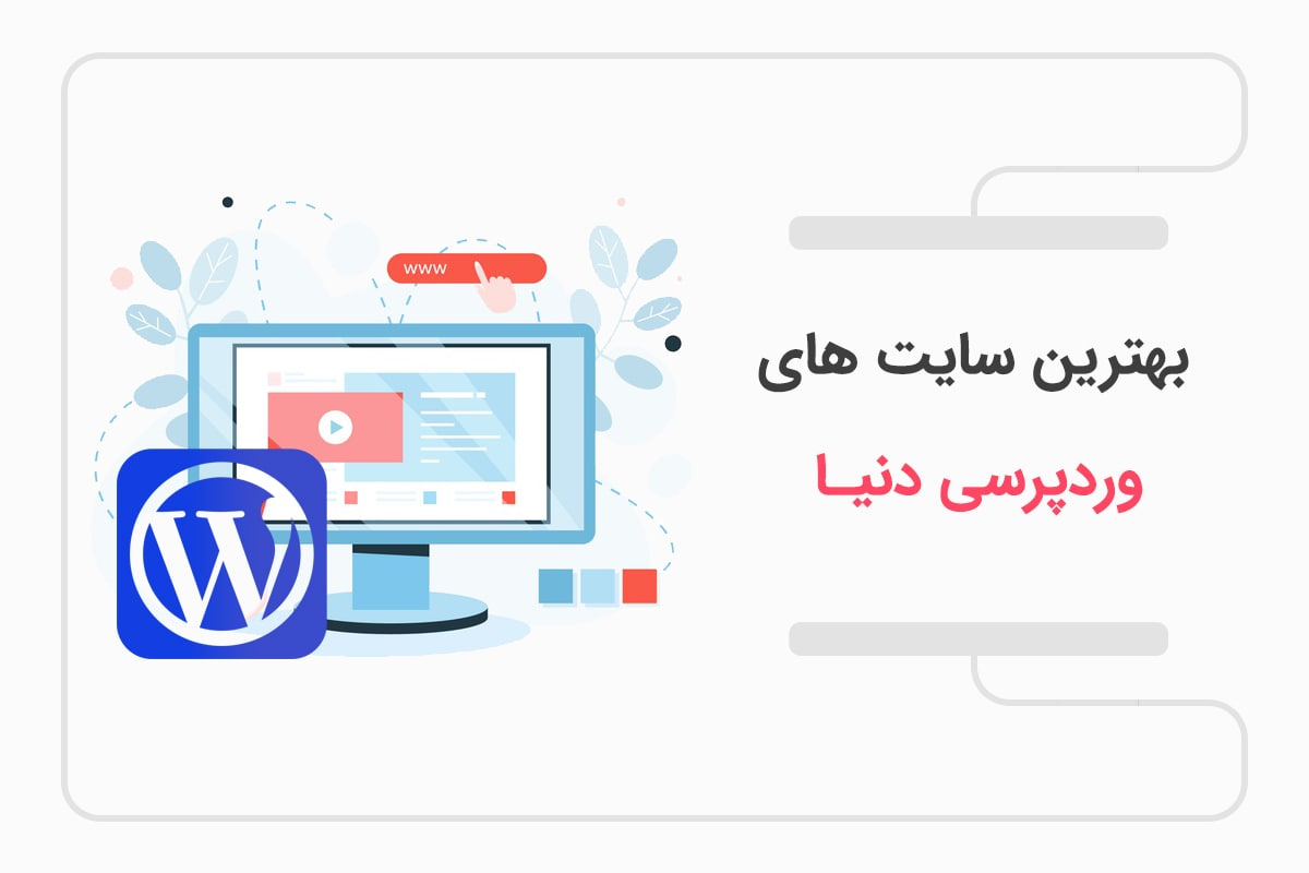 سایت های wordpress