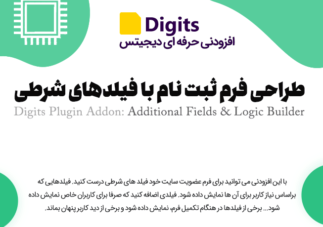 افزونه فیلد شرطی در فرم ثبت نام Digit در پکیج دیجیتس