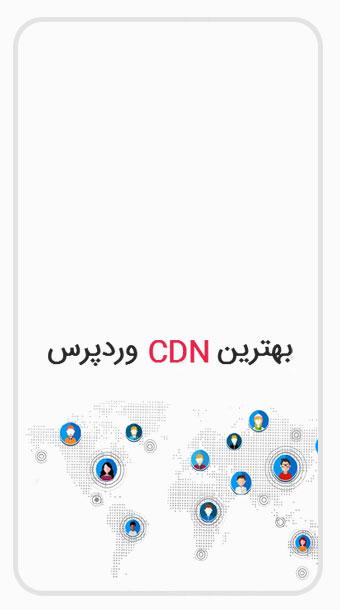 بهترین CDN برای وردپرس کدام است؟ image