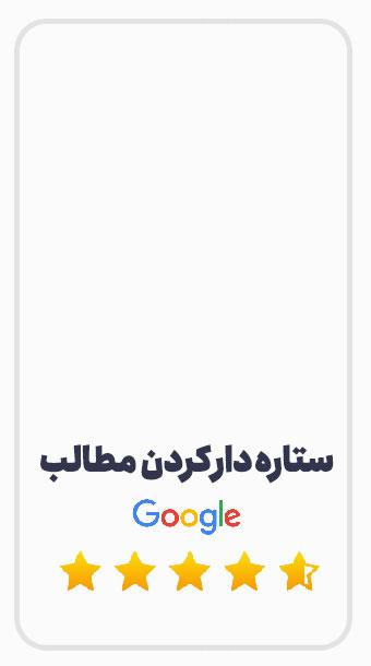 ستاره دار کردن مطالب وردپرس در گوگل image