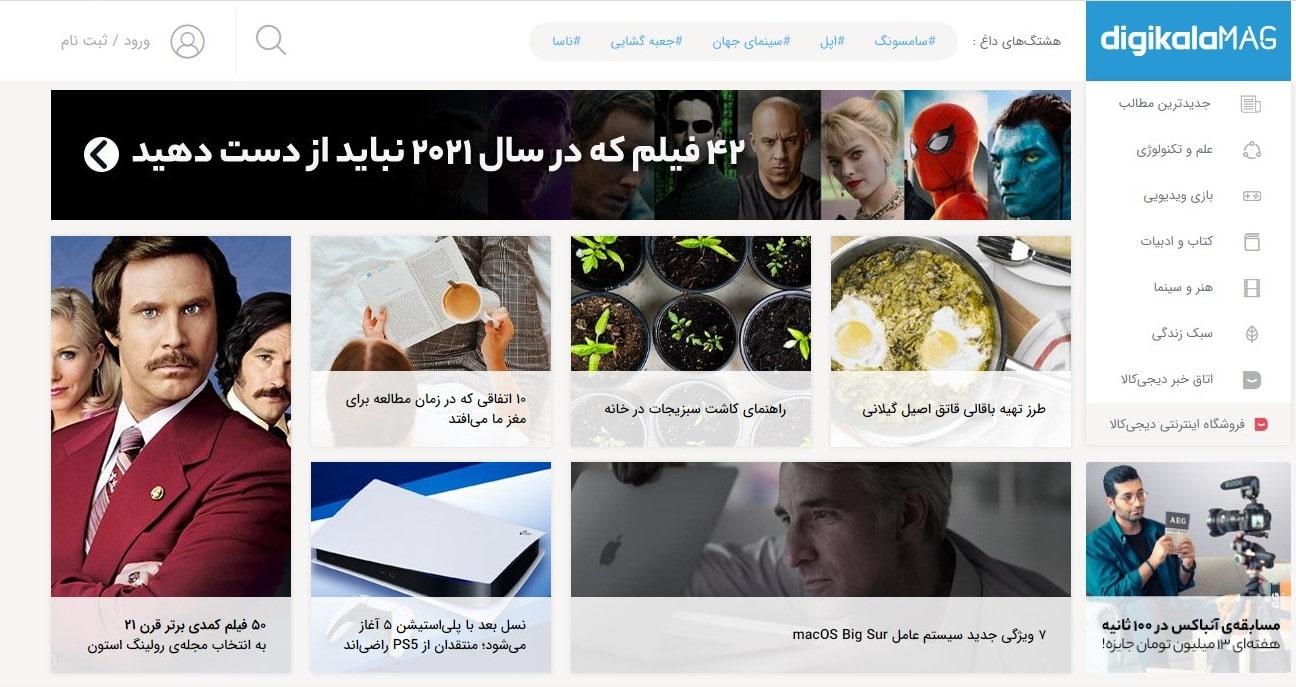تصویر از بلاگ سایت دی جی کالا