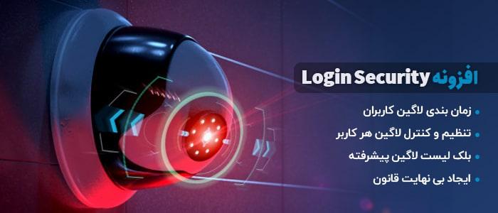 افزونه Login Security