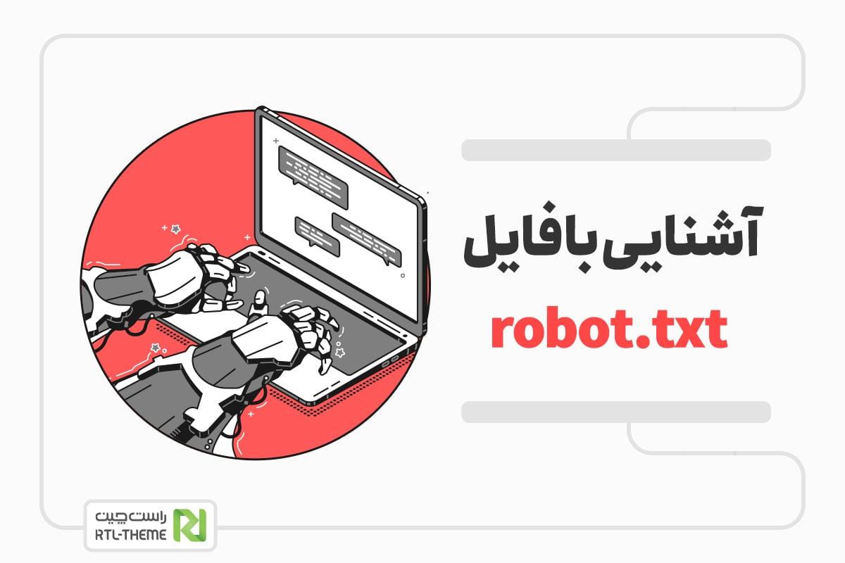آشنایی با فایل Robot.txt