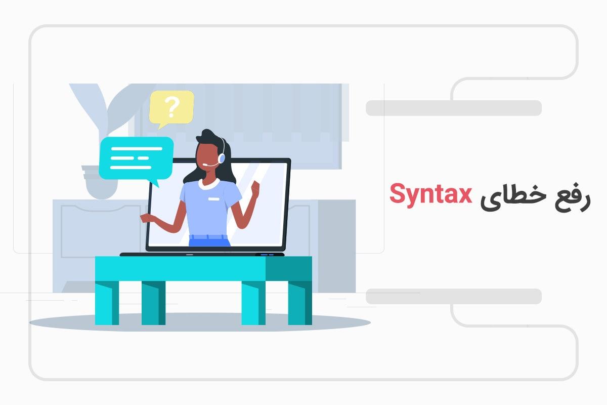 خطای syntax و رفع آن