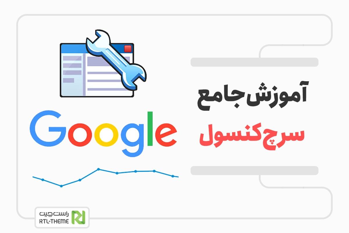معرفی کامل Google Search Console