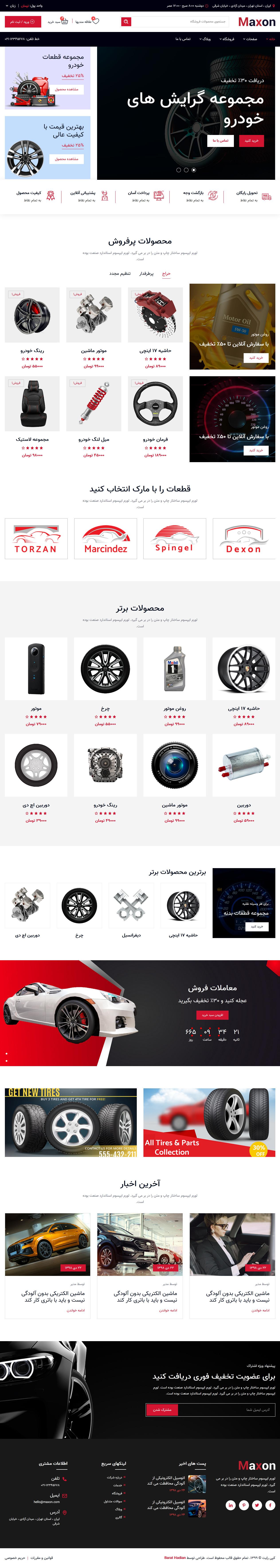 صفحات پوسته HTML فروشگاهی لوازم یدکی اتومبیل ماکسون