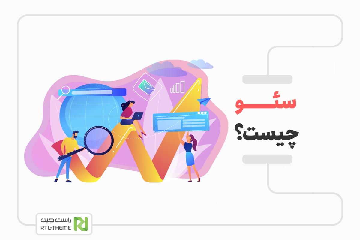 آموزش چک لیست سئو، سئو چیست و چگونگی قرار گرفتن در صفحه اول گوگل