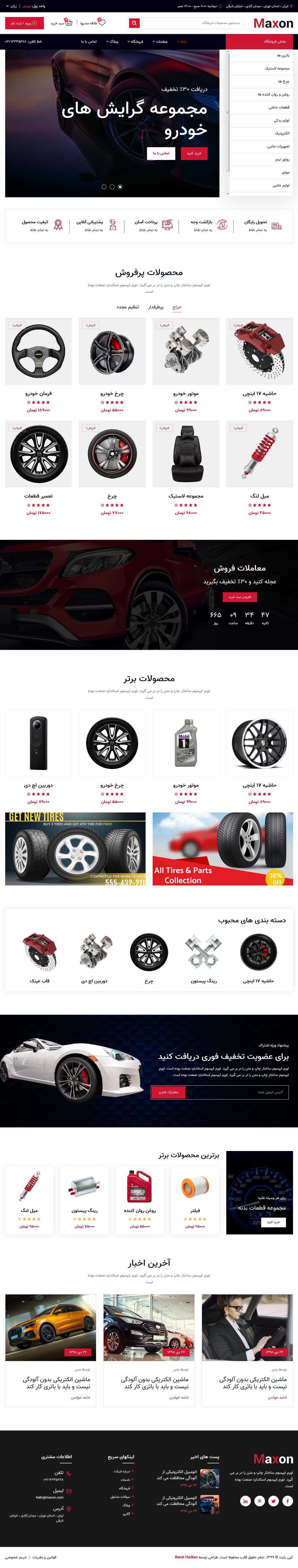 قالب HTML فروشگاهی لوازم یدکی اتومبیل ماکسون