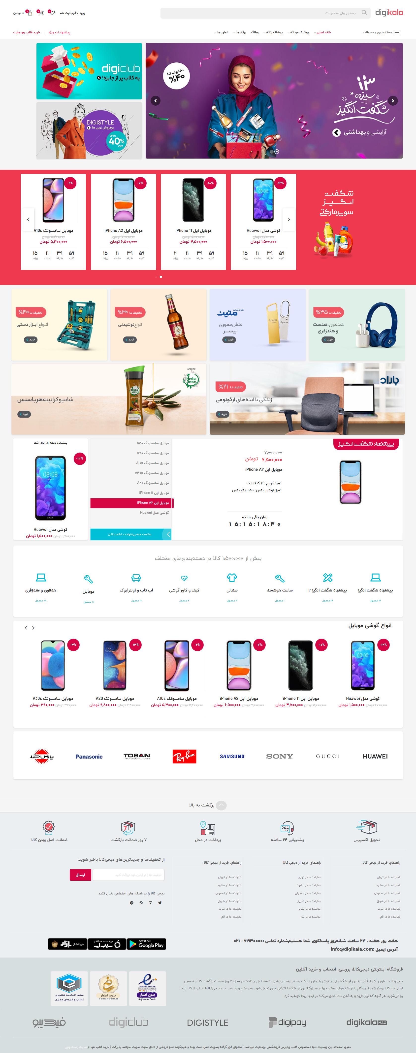 طراحی سایت فروشگاهی با قالب وودمارت