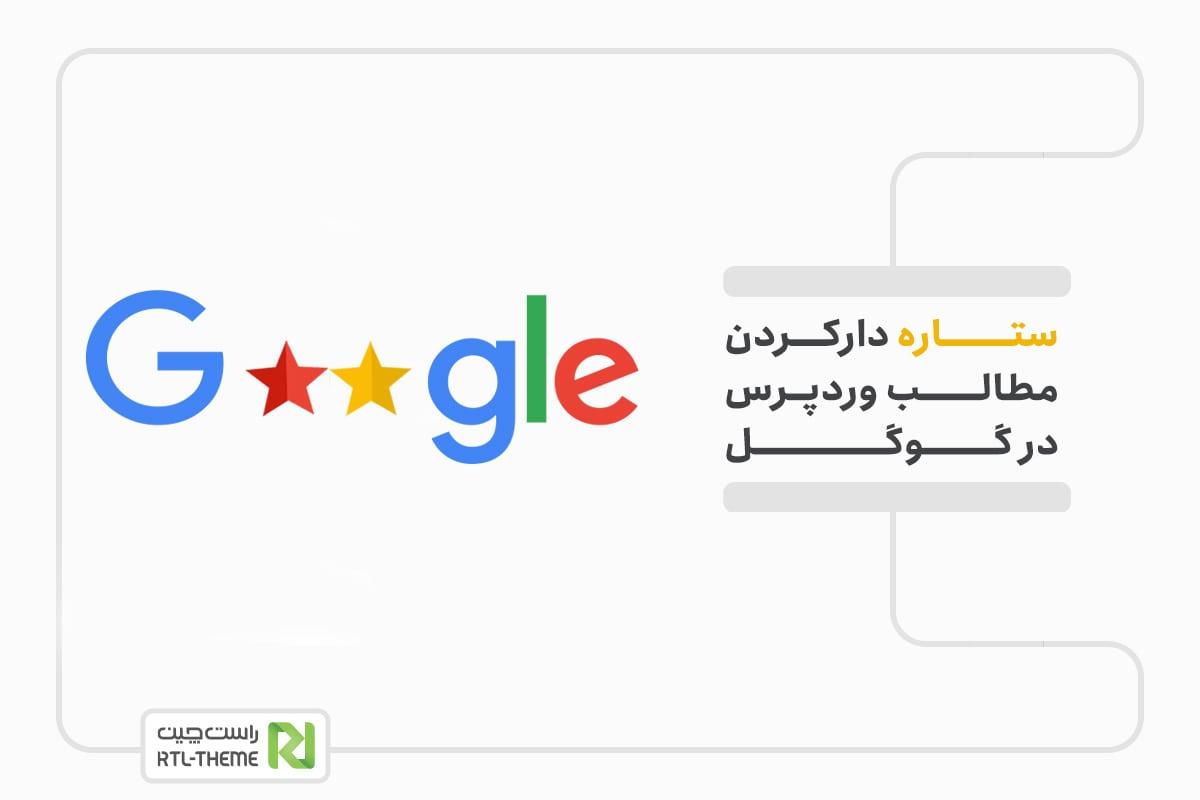 ستاره دار کردن مطلب در گوگل