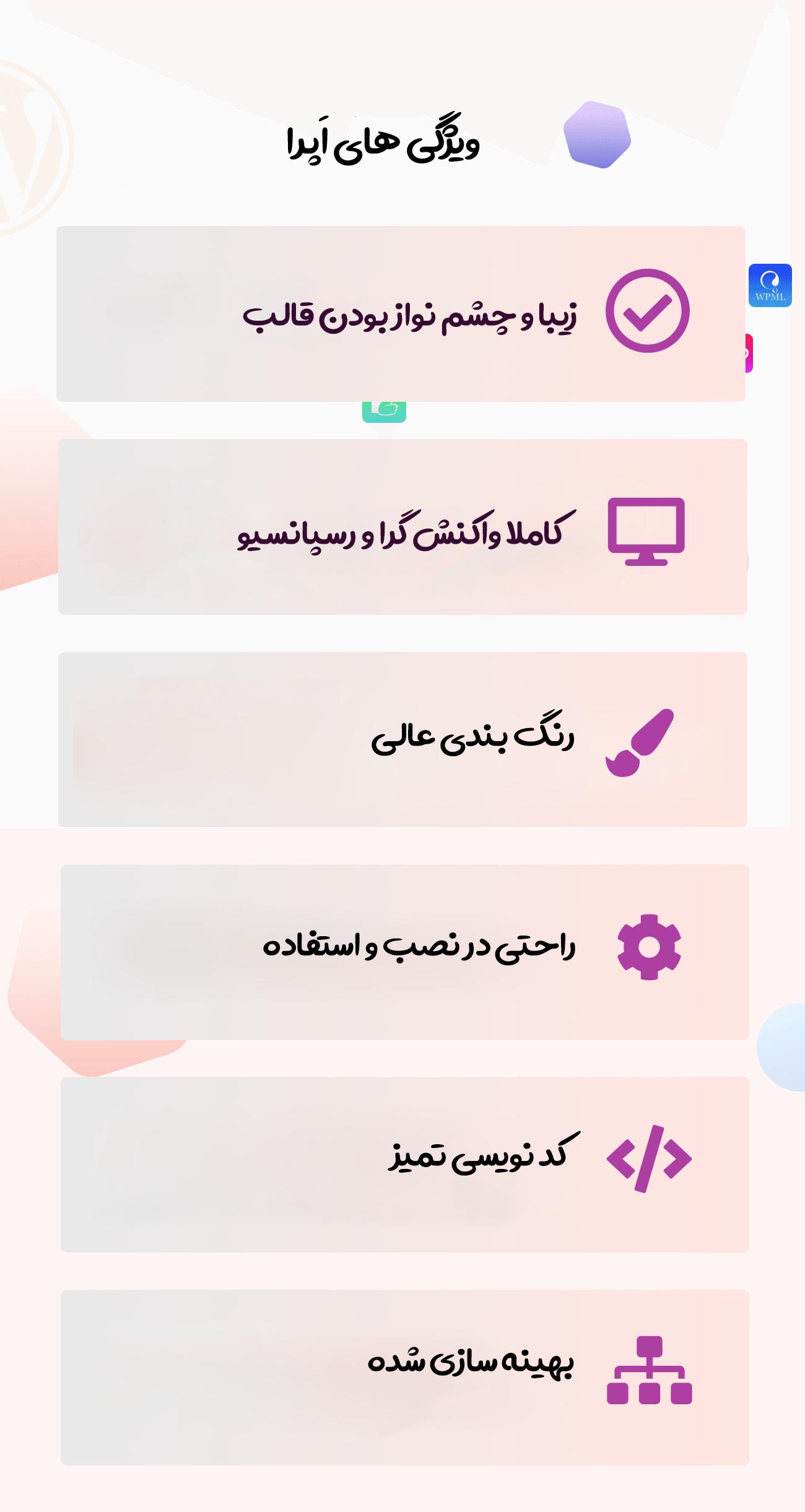 ویژگی های قالب معرفی اپلیکیشن اپرا