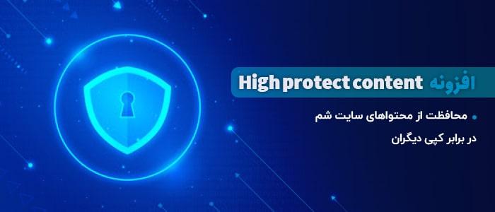 پلاگین High protect content