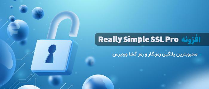 پلاگین Really Simple SSL Pro