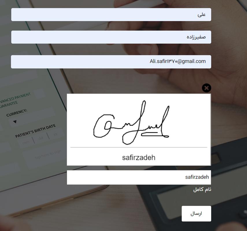 ثبت امضا با استفاده از gravityforms-signature