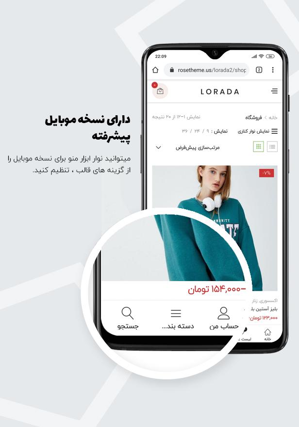 نسخه موبایل قالب Lorada