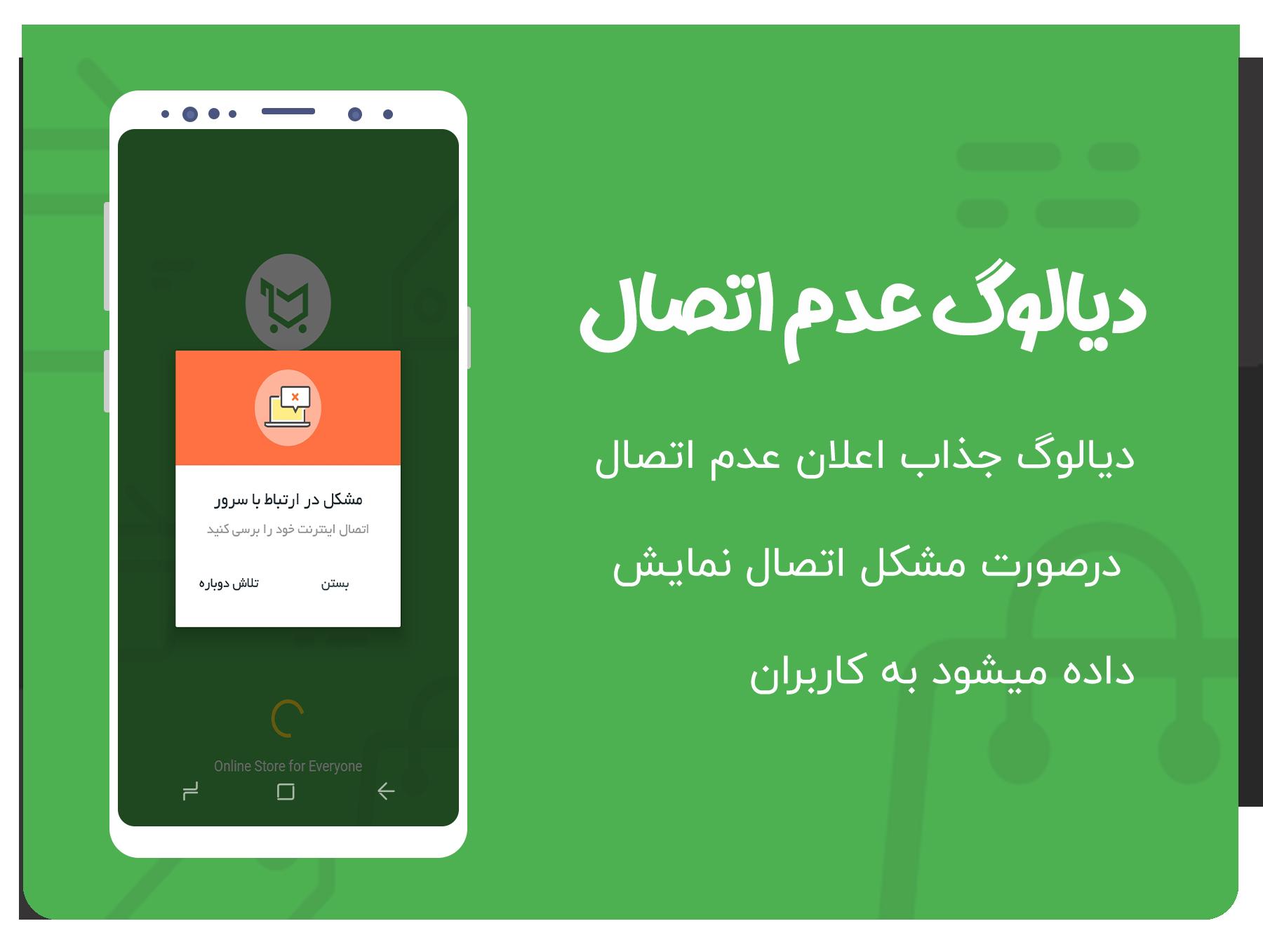 نمایش پیام در اپلیکیشن