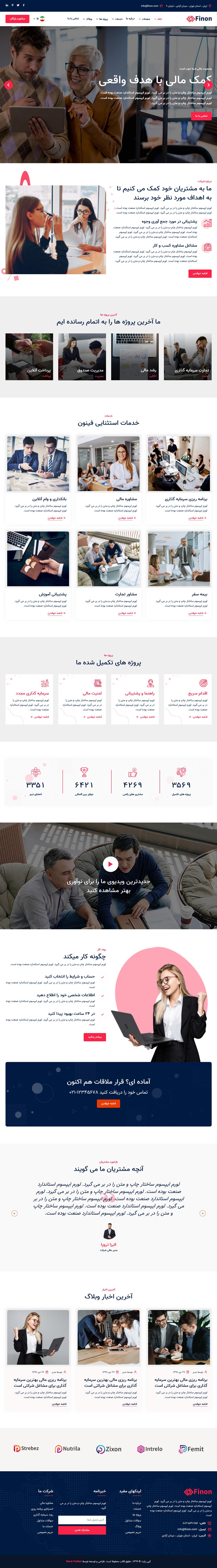 قالب Finon، قالب HTML شرکتی امور مالی و سرمایه گذاری فینون