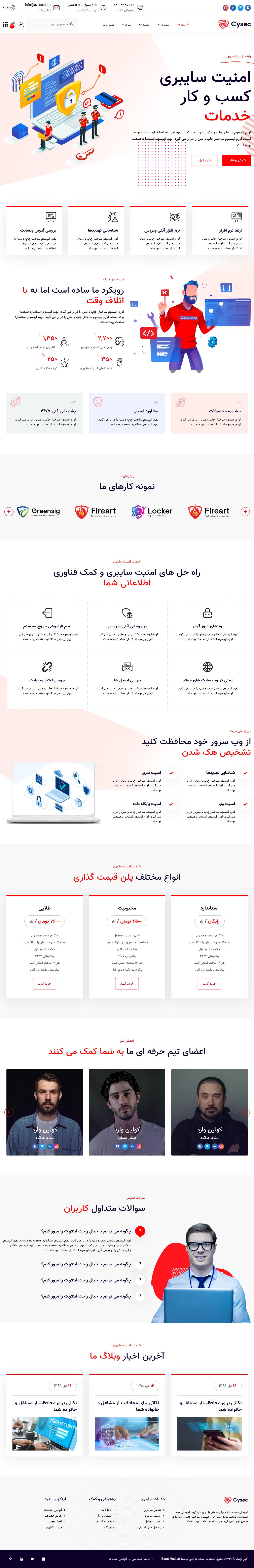 پوسته HTML شرکتی امنیت اطلاعات سایبری سای سیک