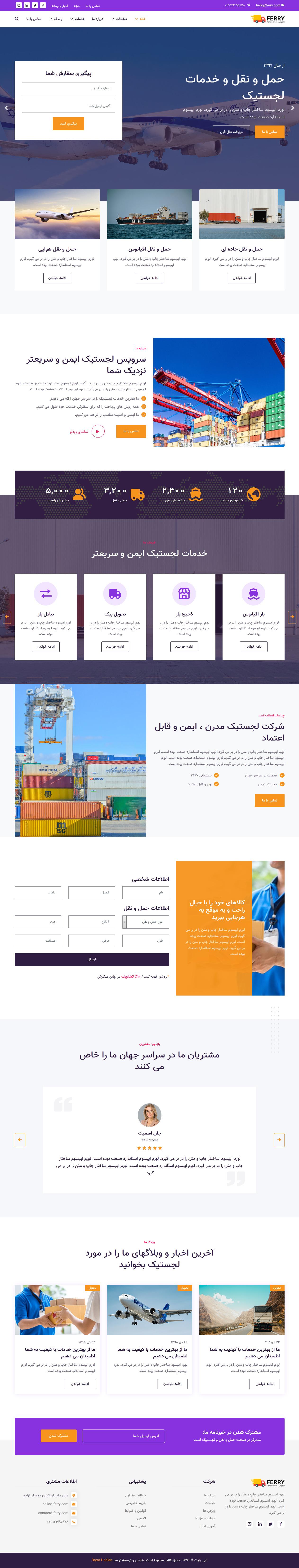 قالب Ferry، قالب HTML شرکتی حمل و نقل تجاری فری