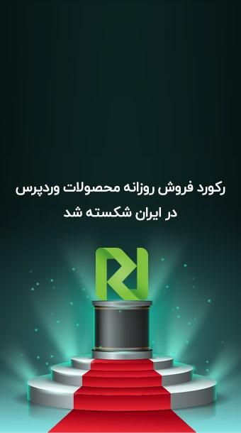 رکورد فروش روزانه محصولات وردپرس در ایران شکسته شد image